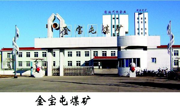 辽矿集团金宝屯煤矿